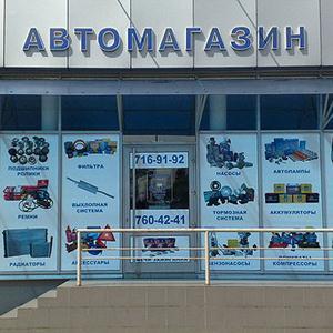 Автомагазины Караула