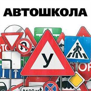 Автошколы Караула