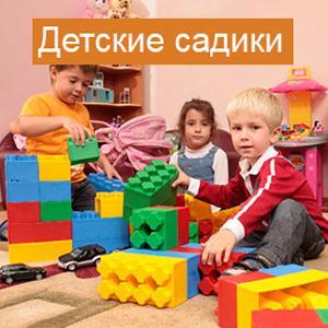 Детские сады Караула