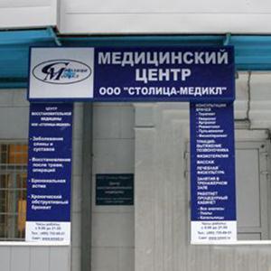 Медицинские центры Караула
