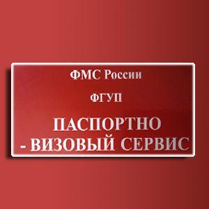 Паспортно-визовые службы Караула