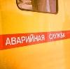 Аварийные службы в Карауле