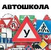 Автошколы в Карауле