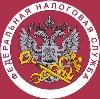 Налоговые инспекции, службы в Карауле